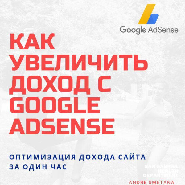 Доход в Adsense