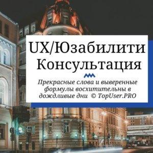 Юзабилити-UX сайта