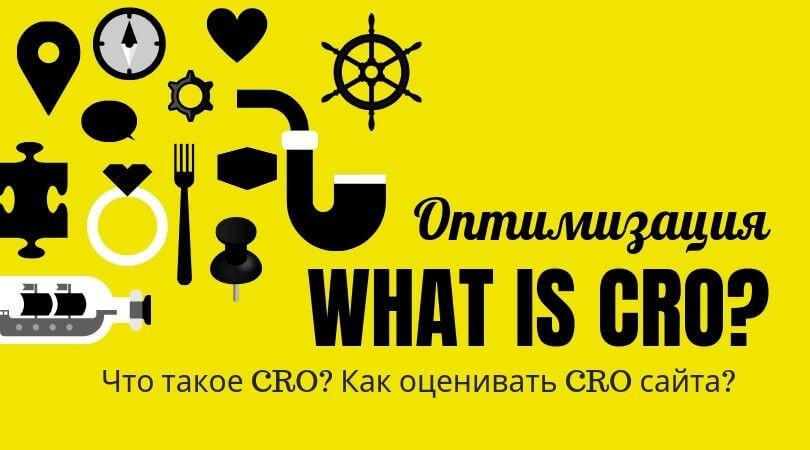 Что такое CRO. Как оценивать CRO сайта