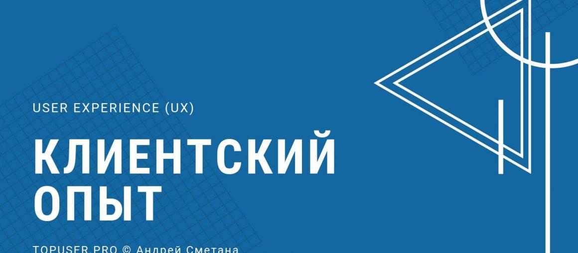 Что такое UX? Клиентский Опыт - User Experience.