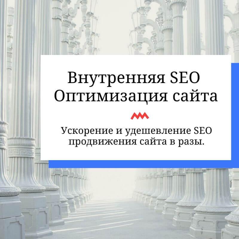 Interne schlüsselfertige SEO-Website-Optimierung