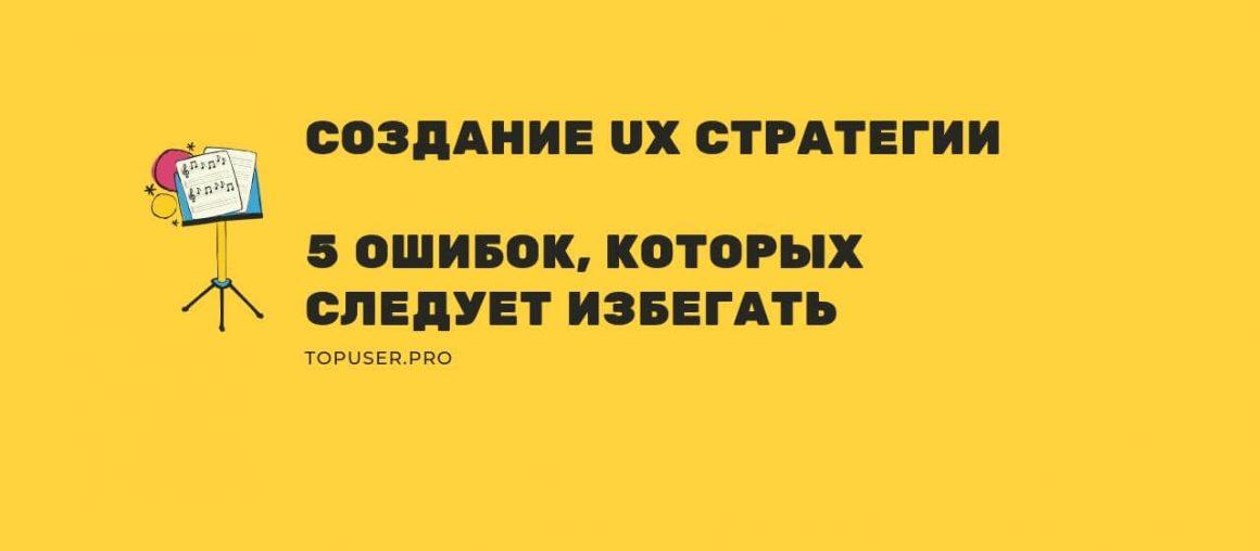 Создание UX-Юзабилити Стратегии. 5 распространенных ошибок