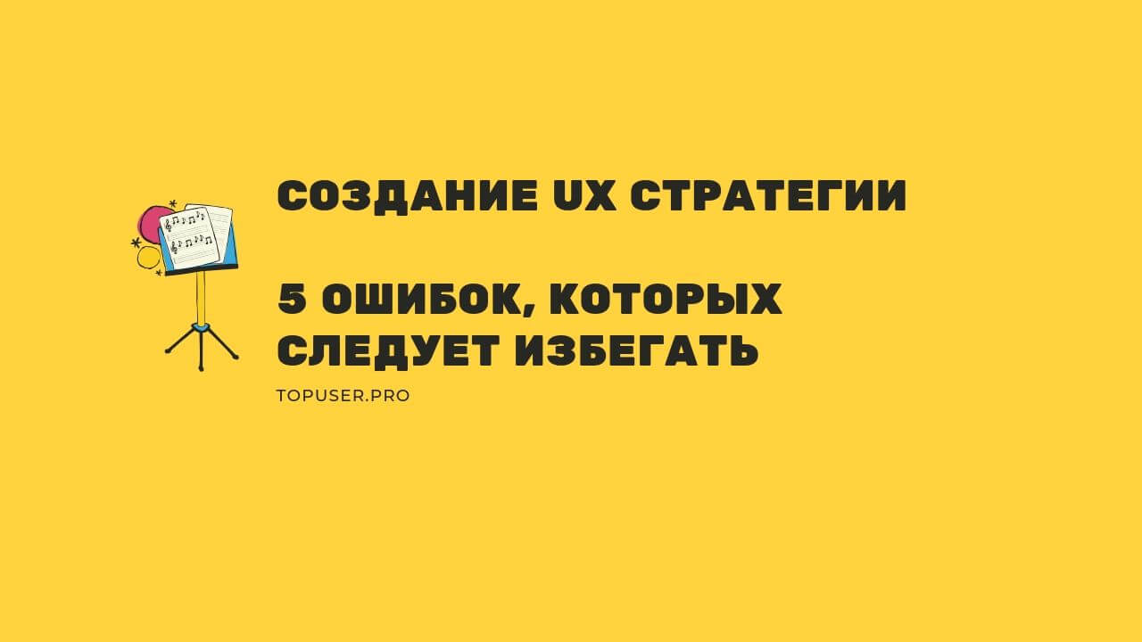 Создание UX