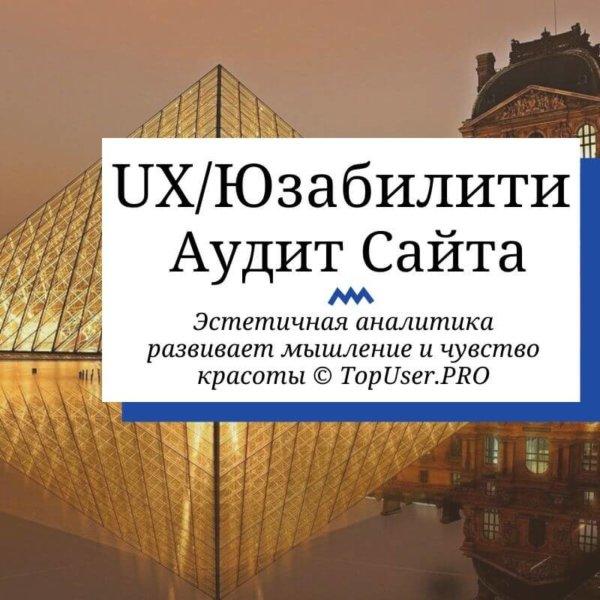 UX-Юзабилити Аудит Сайта