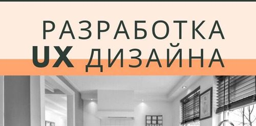 Этапы разработки UX прототипа до дизайна. Анализ Юзабилити.