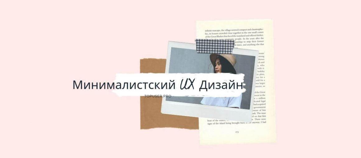 5+7 советов. Cоздание минималистского UX дизайна сайта