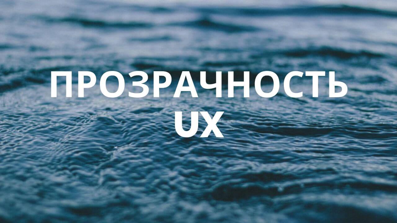 Прозрачность UX интерфейса. Правила создания интерфейсов и Usability дизайна
