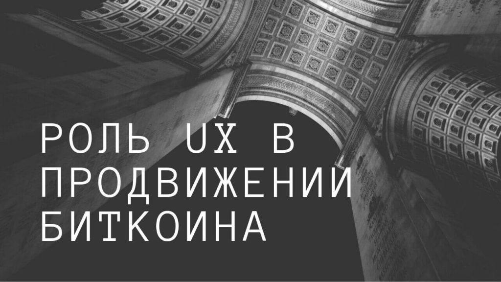 Необходимость Биткоина в UX