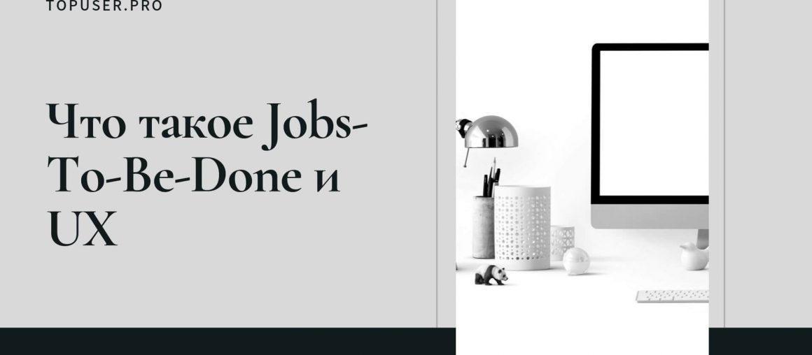 Что такое Jobs-To-Be-Done в UX-Юзабилити