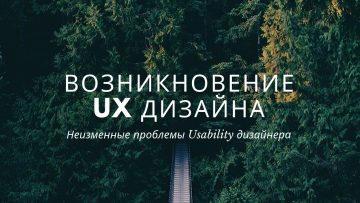 Возникновение UX Дизайна. Неизменные проблемы Usability дизайнера