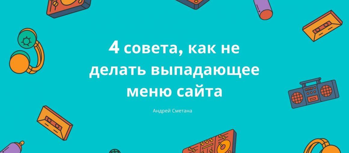 4 причины Юзабилити, по которым выпадающее меню сайта должно умереть. UX