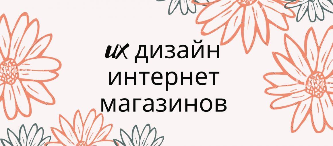 UX Дизайн интернет магазинов.