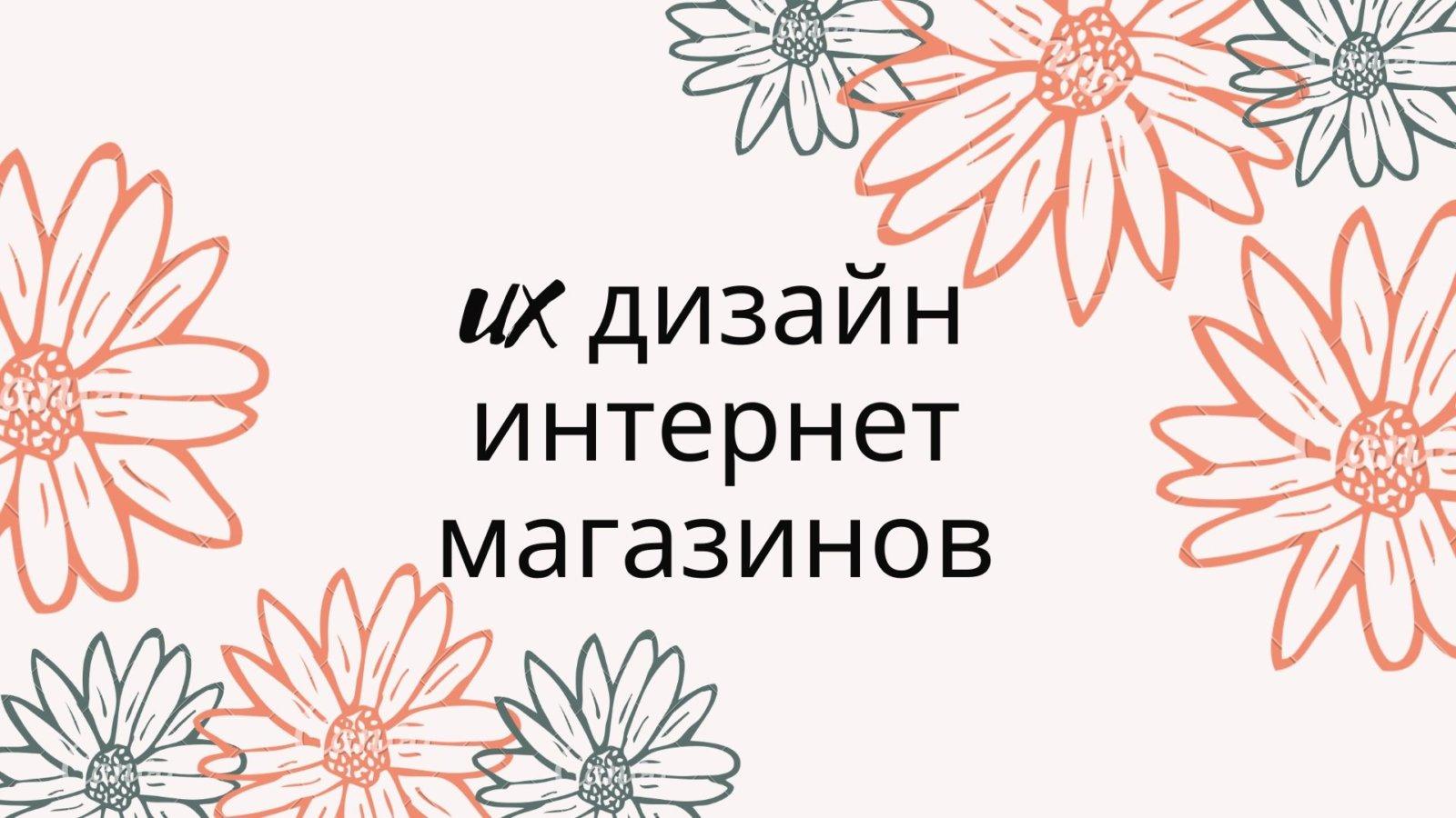 UX design for online stores