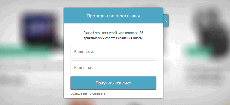 Call to action in POPup