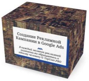 Создание Рекламной Кампании.