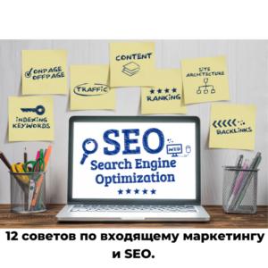 12 советов по входящему маркетингу и SEO.
