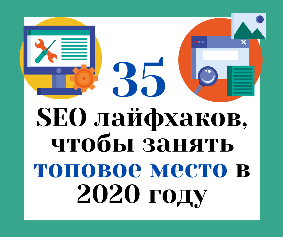 35 SEO life hacks to rank at the top in 2020