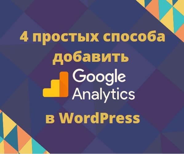 4 простых способа добавить Google Analytics в WordPress