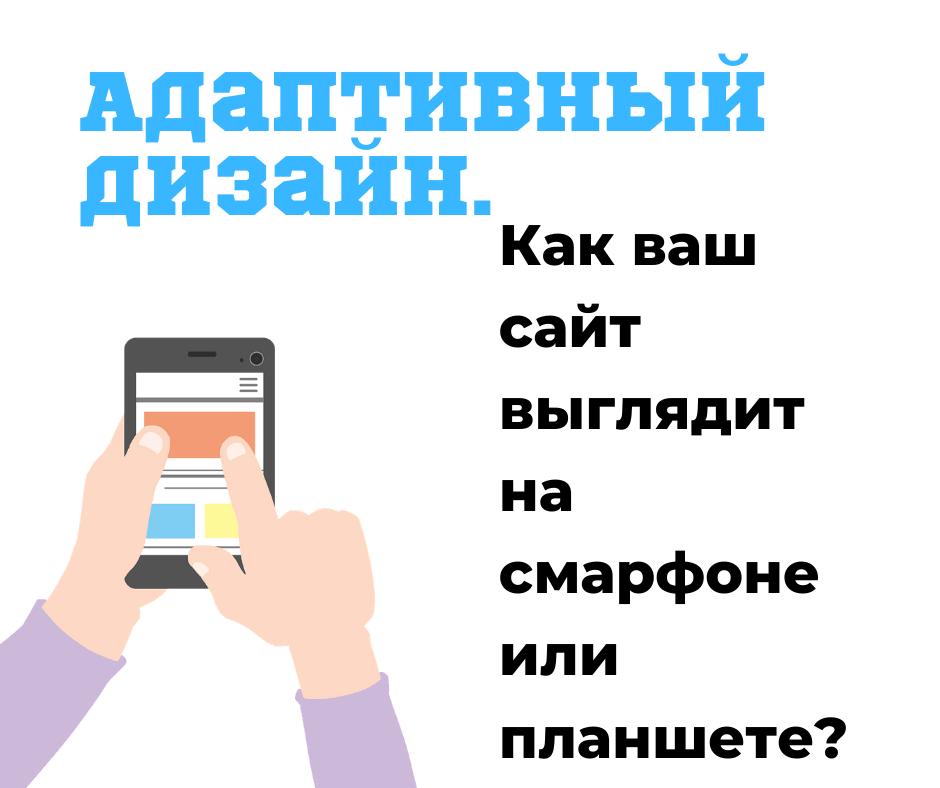 адаптивный дизайн сайт на смартфоне или планшете