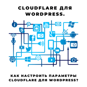 Cloudflare-WordPress