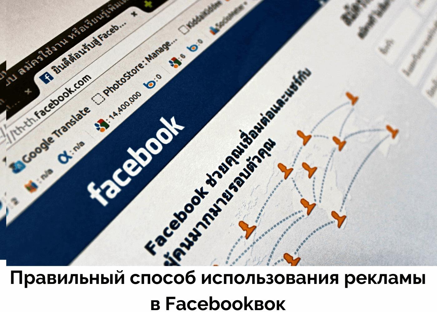 Использование рекламы на Facebook