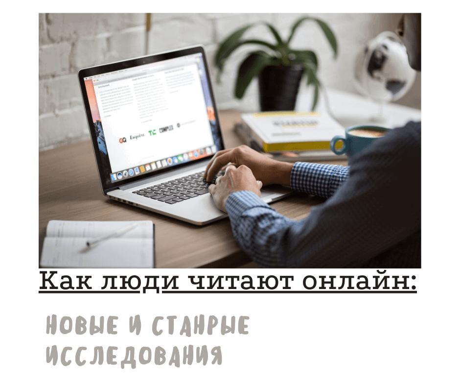 как люди читают онлайн исследования