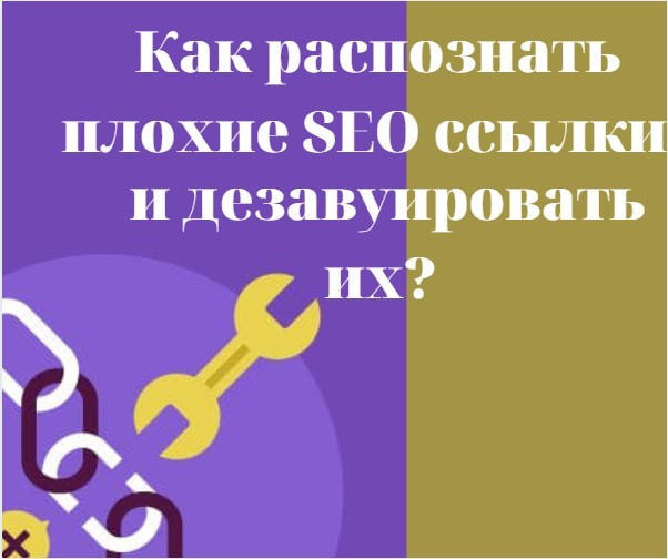 how to recognize bad SEO links and disavow them