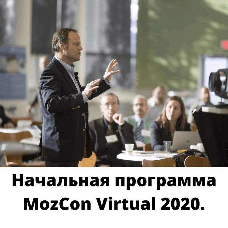 MozCon Virtual 2020