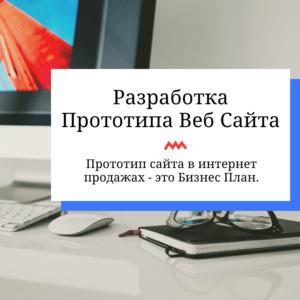 Создание и разработка прототипа сайта