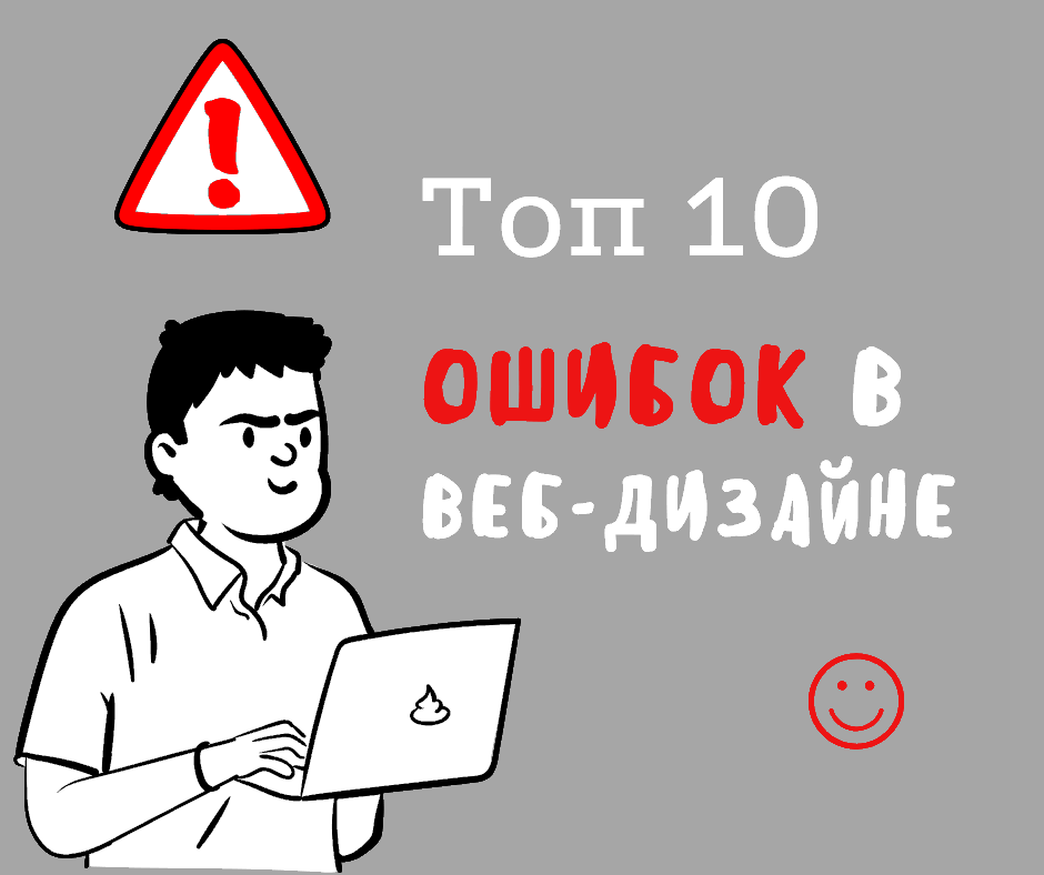 Top 10 mistakes in web design.