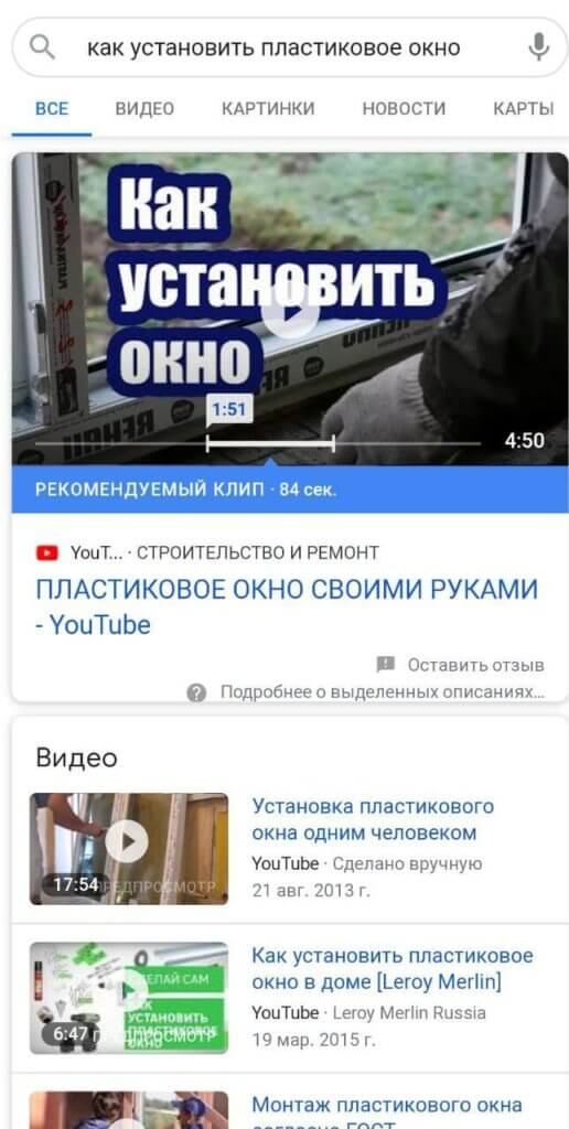 в ответ на запрос Google часто выдает видео с YouTube