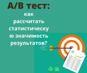 a b тест как рассчитать статистическую значимость результатов