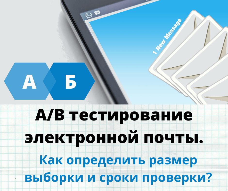 a b тестирование электронной почты как определить размер выборки и сроки проверки