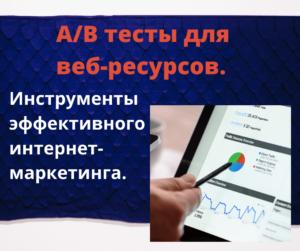 а б тесты для веб ресурсов инструменты эффективного интернет маркетинга