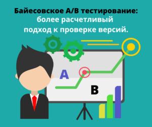 байесовское A B тестирование более расчетливый подход к проверке версий