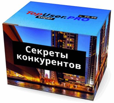 Secretu_conkurentov
