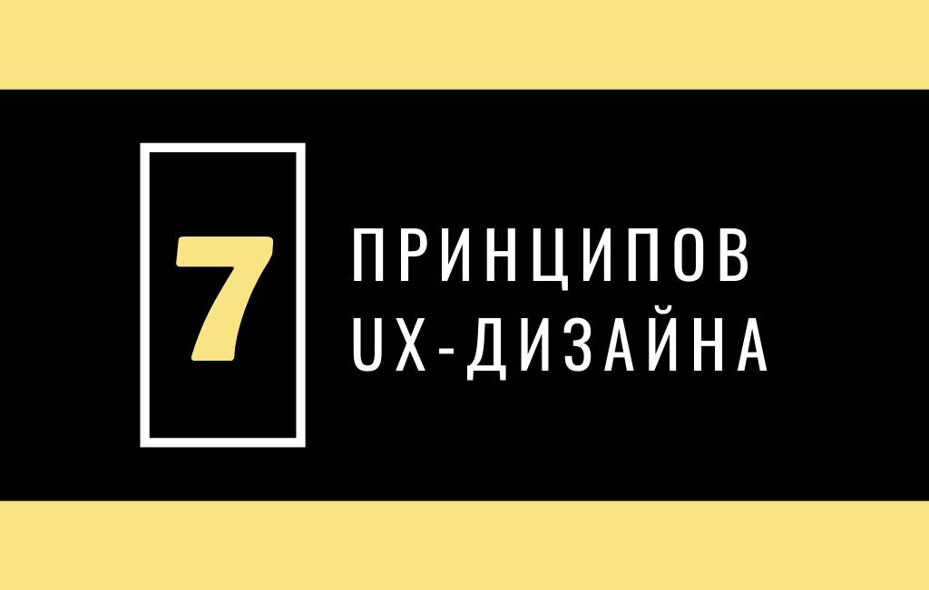 7 принципов UX дизайна
