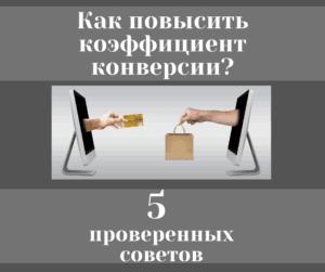 как повысить коэффициент конверсии 5 проверенных советов