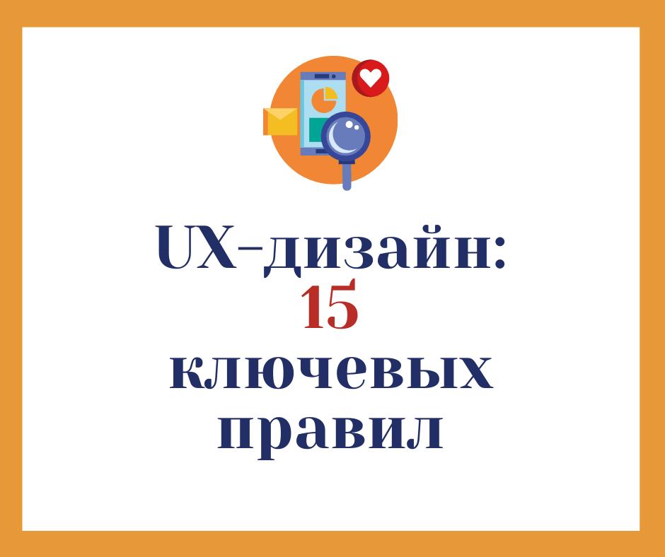 ux дизайн 15 ключевых правил