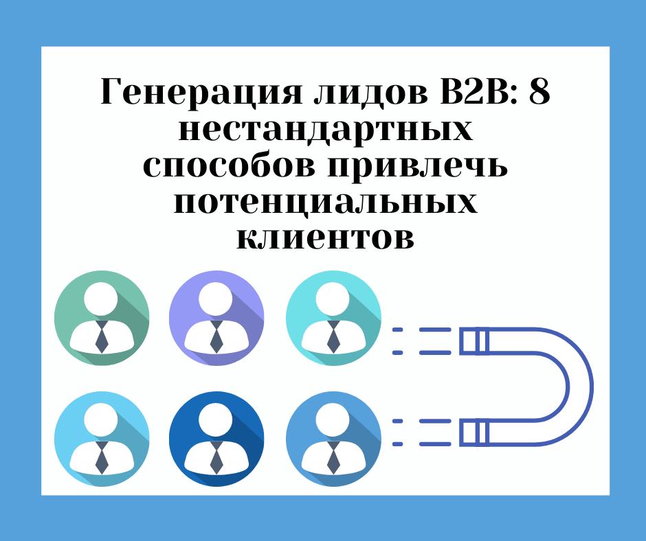 Генерация лидов B2B 8 нестандартных способов привлечь потенциальных клиентов