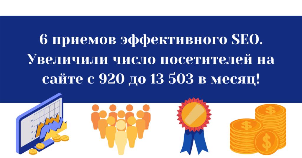 6 приемов эффективного SEO. Увеличили число посетителей на сайте с 920 до 13 503 в месяц