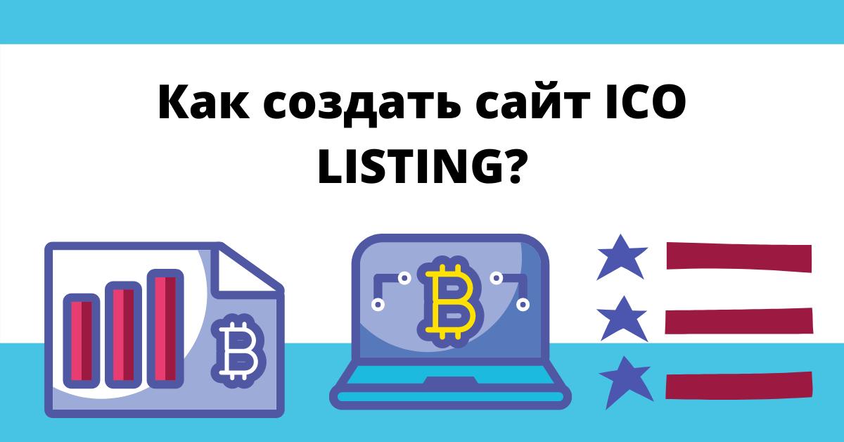 как создать сайт ico listing