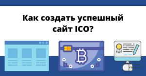 как создать успешный сайт ICO