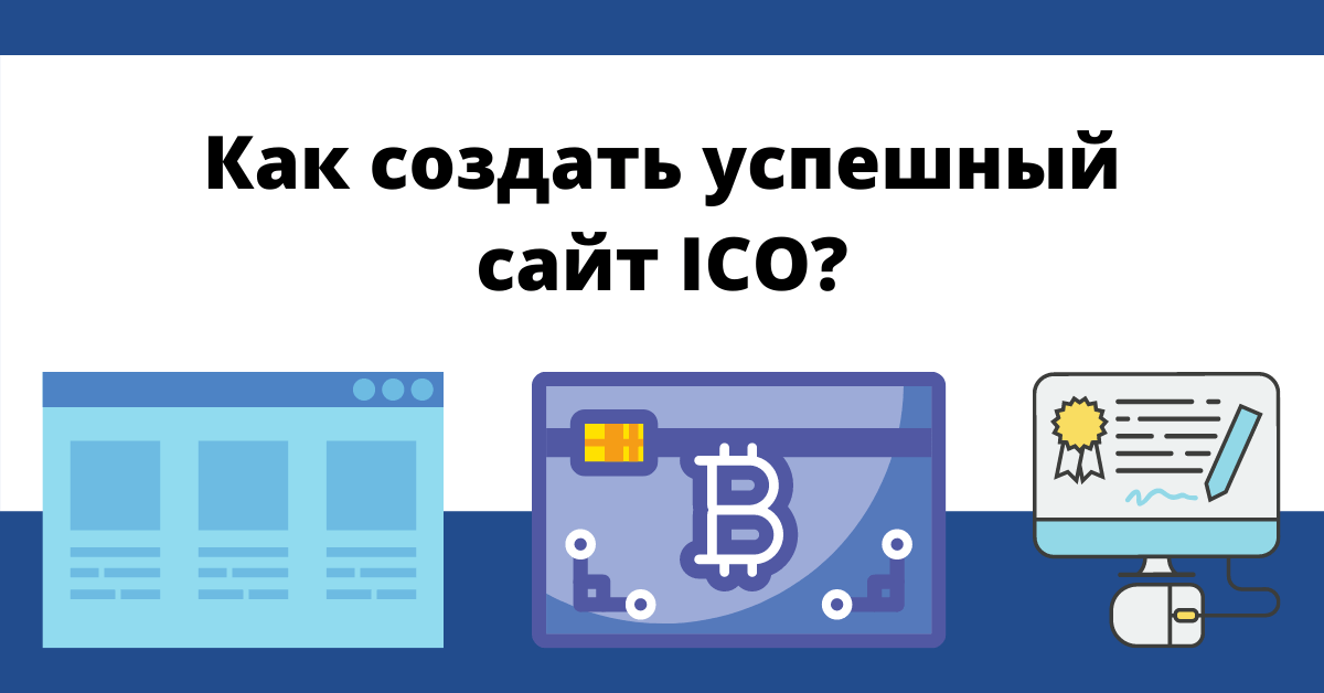 how to create a successful ICO website